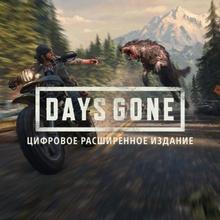 Days Gone - Цифровое расширенное издание