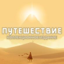 Journey (Путешествие): Коллекционное издание