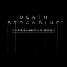 DEATH STRANDING - Цифровое расширенное издание