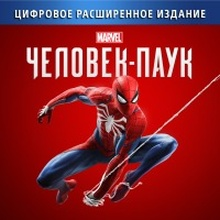 Marvel's Spider-Man (Человек-паук) - Digital Deluxe Edition