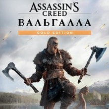 Assassin's Creed Вальгалла Gold