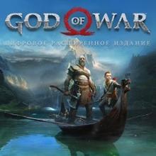 God of War - Цифровое расширенное издание