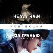 Heavy Rain + ЗА ГРАНЬЮ: Две души