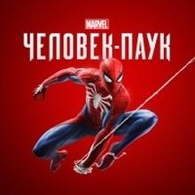 Marvel's Spider-Man (Человек-паук)