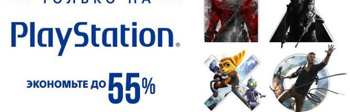 Большая распродажа эксклюзивов PlayStation.