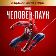 Marvel's Spider-Man: Игра года