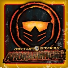 Motorstorm Апокалипсис