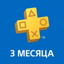 PlayStation Plus: подписка на 3 месяца [Цифровой код]